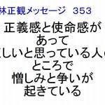 正義感と使命感があり正しいと思っている人のところで憎しみと争いが起きている小林正観メッセージ353