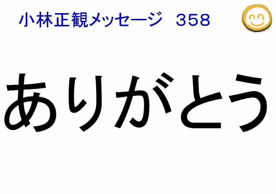 ありがとう小林正観メッセージ358