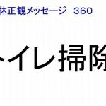トイレ掃除小林正観メッセージ360