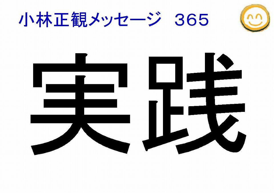 実践小林正観メッセージ365
