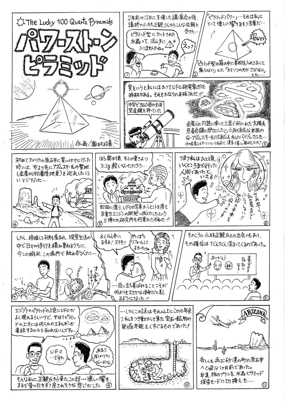 ピラミッドマンガ1|小林正観ピラミッド
