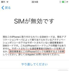 UNLOCK] Cách mở khóa sim lock iPhone của nhà mạng AU, Docomo
