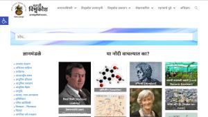 Encyclopedia Marathi (मराठी विश्वकोश)
