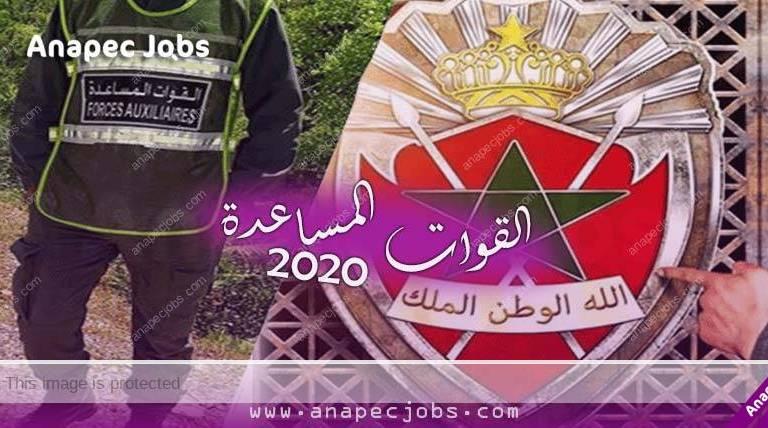 مباراة القوات المساعدة 2020