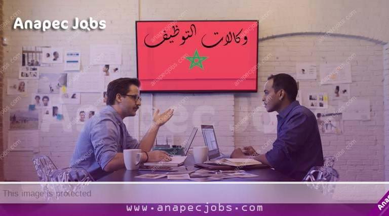 وكالات التوظيف في المغرب مع عناوين مقاراتها