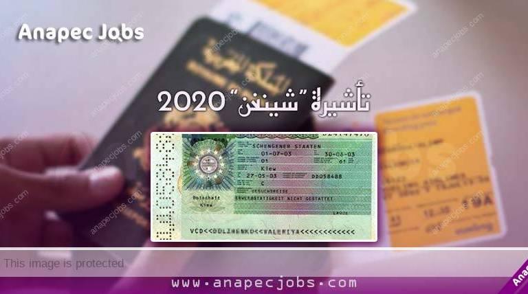 """تأشيرة """"شينغن"""" 2020 visa schengen 2020 maroc"""