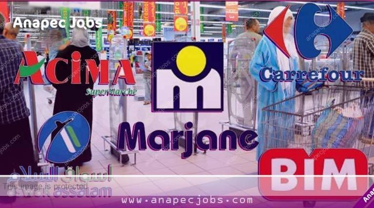 مرحبا بك في استمارة الترشيح للعمل بالأسواق الممتازة مرجان-أسواق السلام-بيم