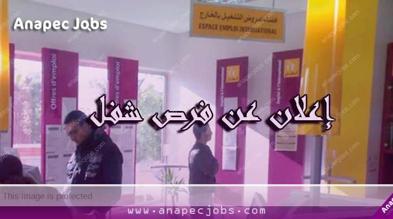 مناصب شغل للعمل بدار البيضاء و طنجة وسلا