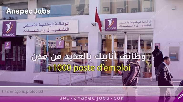 anapec casablanca emploi 2020 وظائف أنابيك بالعديد من مدن