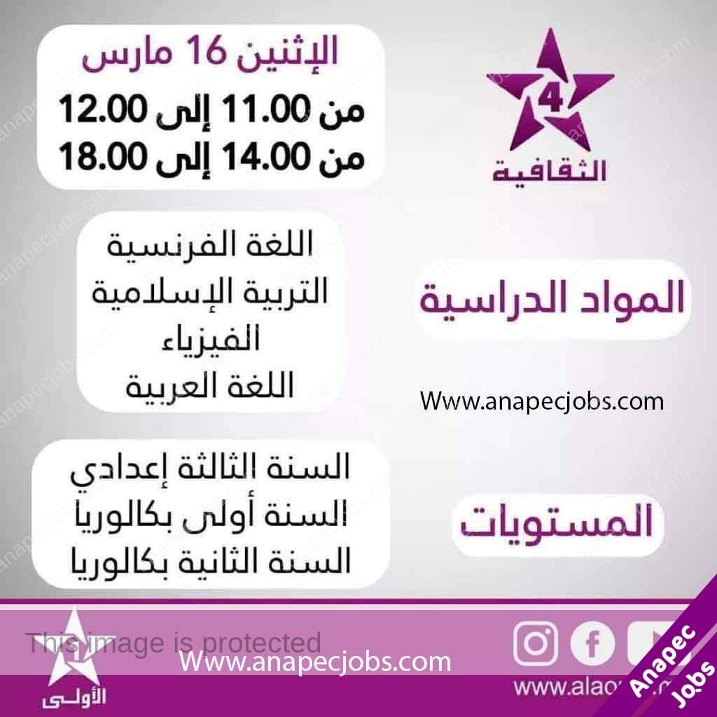 موقع و تردد قناة الرابعة سيتم بث الدروس و كل ما سيحتاجه المتعلمين