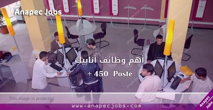 وظائف أنابيك معلن عنها يوم anapec emploi 2020