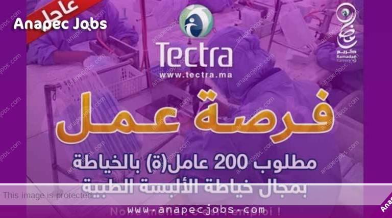 Tectra توظيف 200 عامل(ة) خياطة الألبسة الطبية