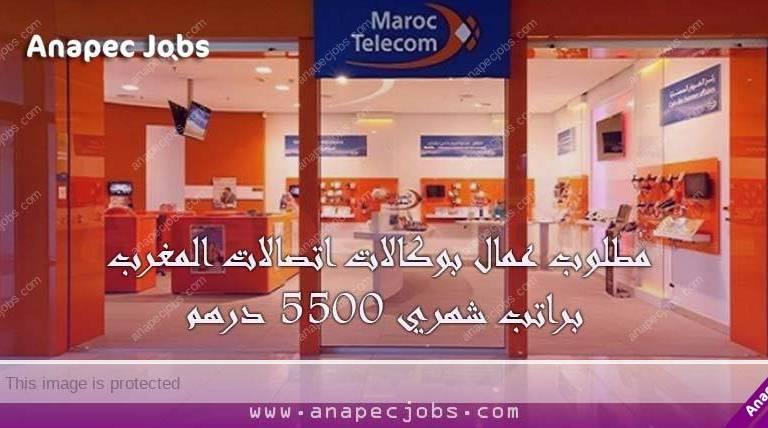 مطلوب عمال بوكالات اتصالات المغرب براتب شهري (5500 درهم)