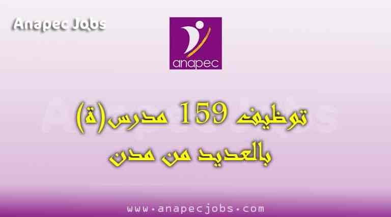 توظيف مدرسين 2020 .. مطلوب توظيف 159 مدرس(ة) بالعديد من مدن