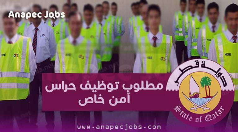 حارس امن قطر 2020 ... مطلوب 450 حارس امن خاص للعمل في مؤسسة قطرية