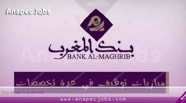 للراغبين في ترشيح لوظائف بنك المغرب 2020