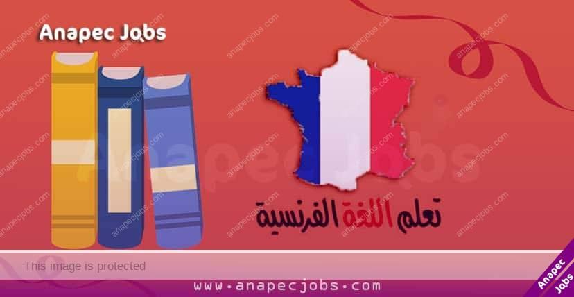 تعلم اللغة الفرنسية من الصفر فيكتاب على شكل pdf وكذالك audio