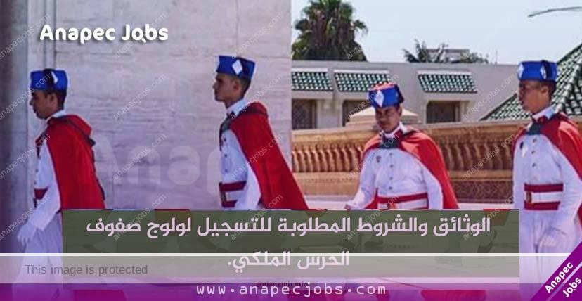 التسجيل في الحرس الملكيشروط التسجيل لولوج صفوف الحرس الملكي