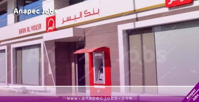 بنك اليسر توظف عدة مناصب Bank Al Yousr emploi 2020