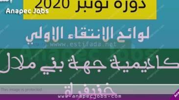 لوائح الانتقاء مباراة التعليم جهة بني ملال خنيفرة دورة نونبر 2020
