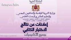 نتائج الكتابي مباراة التعليم بالتعاقد 2021/2020 لجميع الجهات