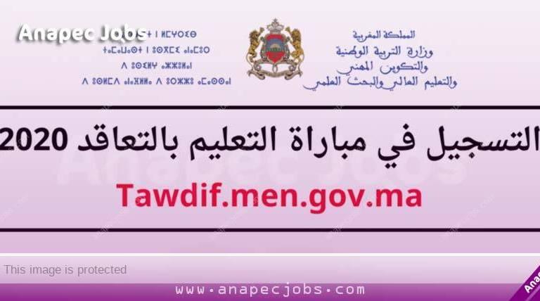 Tawdif.men.gov.ma 2020 التسجيل في مباراة التعليم بالتعاقد