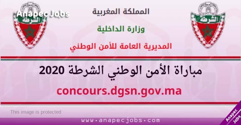 concours.dgsn.gov.ma 2020 مباراة الأمن الوطني الشرطة