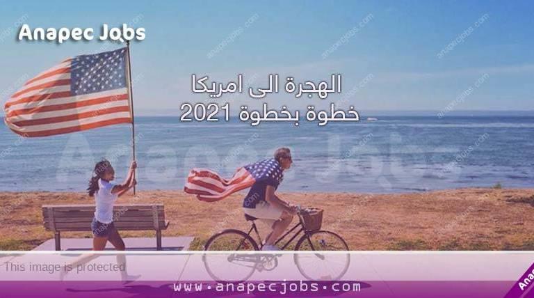 الهجرة الى امريكا خطوة بخطوة 2021: