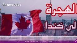 تعرف على أفضل 3 طرق تستطيع بها الهجرة الى كندا مضمونة خطوة بخطوة 2021