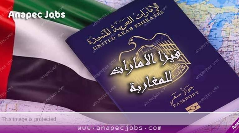 فيزا الامارات للمغاربة .. أسهل طريقة للحصول على فيزا الامارات للمغاربة 2020/ 2021