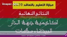 نتائج النهائية جهة الدار البيضاء سطات 2020