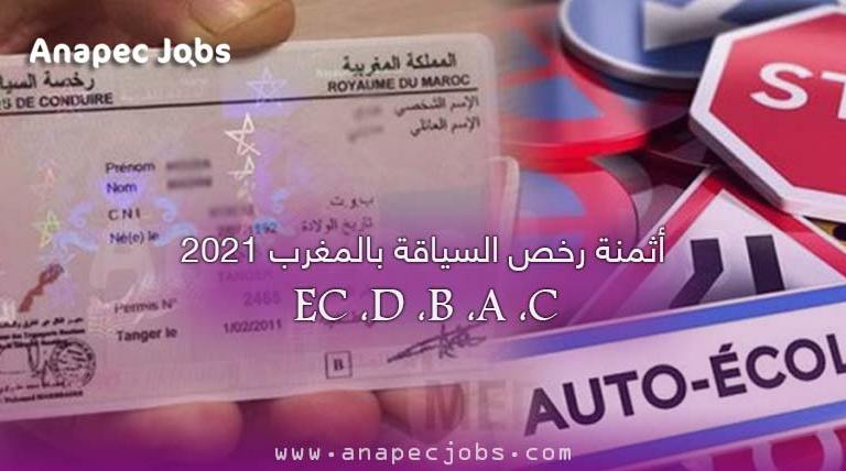 أثمنة رخص السياقة بالمغرب 2021