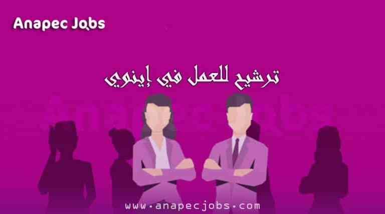 inwi recrutement candidature spontanée 2021