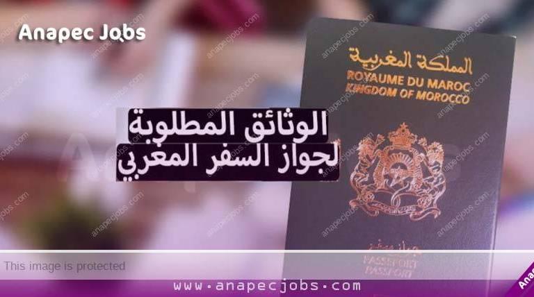 تجديد الباسبور المغربي 2021 مع و الوثائق المطلوبة
