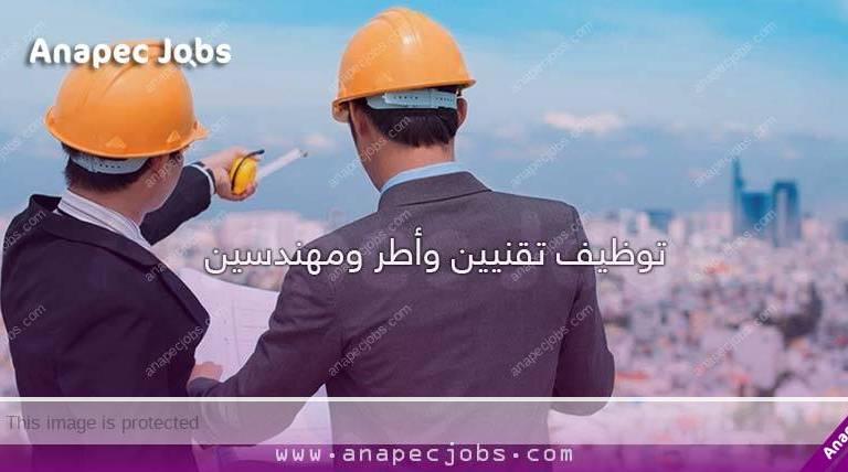 توظيف تقنيين وأطر ومهندسين