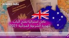 عاجل استراليا تفتح الباب للهجرة
