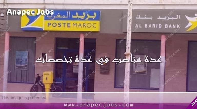 وظائف البريد بنك 2021 : عدة مناصب في عدة تخصصات بالمغرب