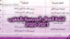 لائحة العطل المدرسية بالمغرب 2020-2021