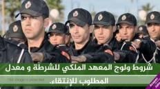 شروط ولوج المعهد الملكي للشرطة