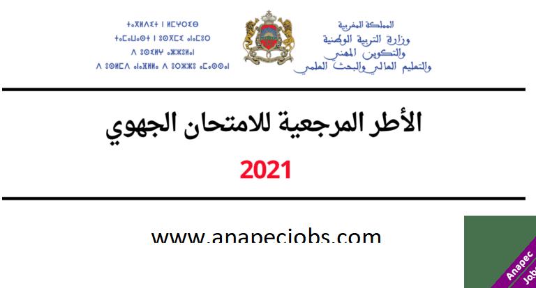 الأطر المرجعية للامتحان الجهوي الأولى باكالوريا 2021
