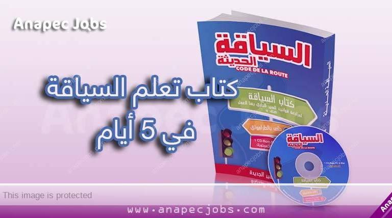 تحميل كتاب تعليم السياقة في المغرب اخر اصدار مجانا pdf 2021