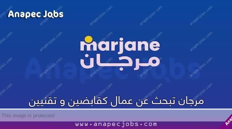 مرجان تبحث عن عمال كقابضين و تقنيين 2021