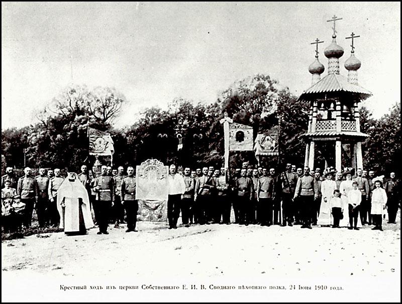 Федоровский собор, Крестный ход 24 июня 1910 г.
