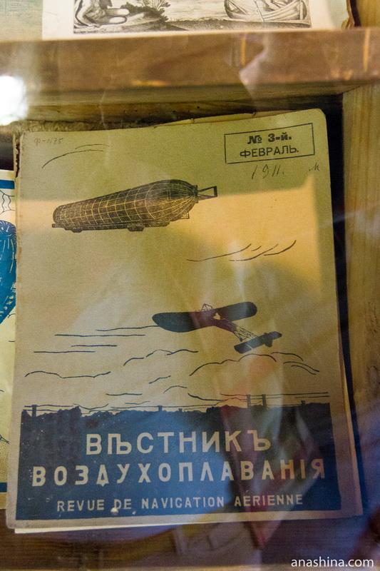Вестник воздухоплавания, Музей Циолковского, Калуга