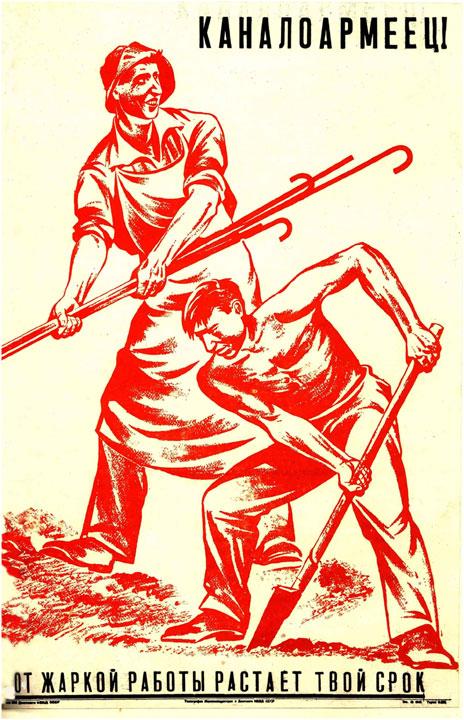 Плакат. Типография Дмитлага