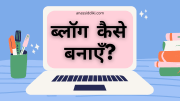Blog Kaise Banaye 2021 - Step by Step A to Z Blogging Guide - 2021