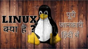 what is linux in hindi