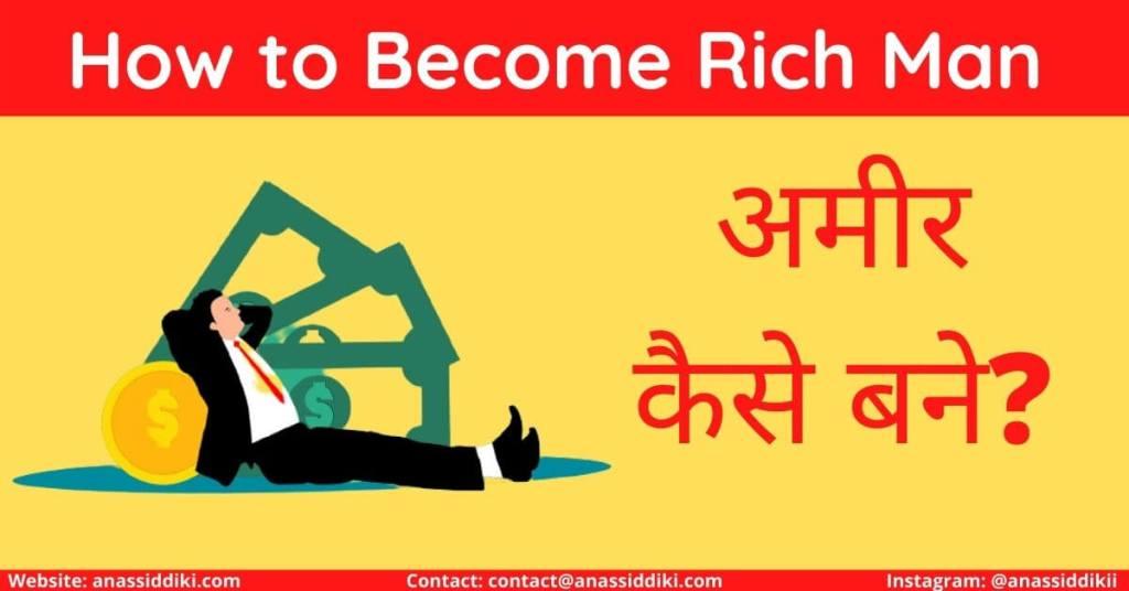 अमीर बनने का तरीका
