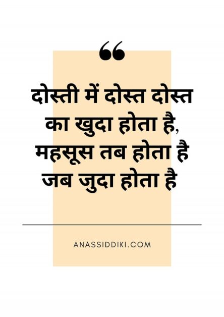 BFF quotes in hindi