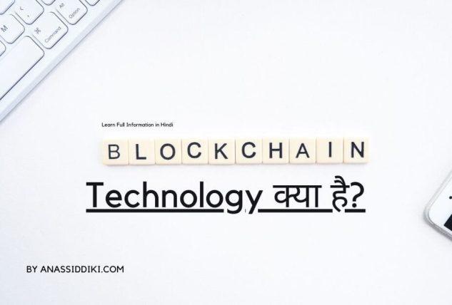 Blockchain technology kya hai